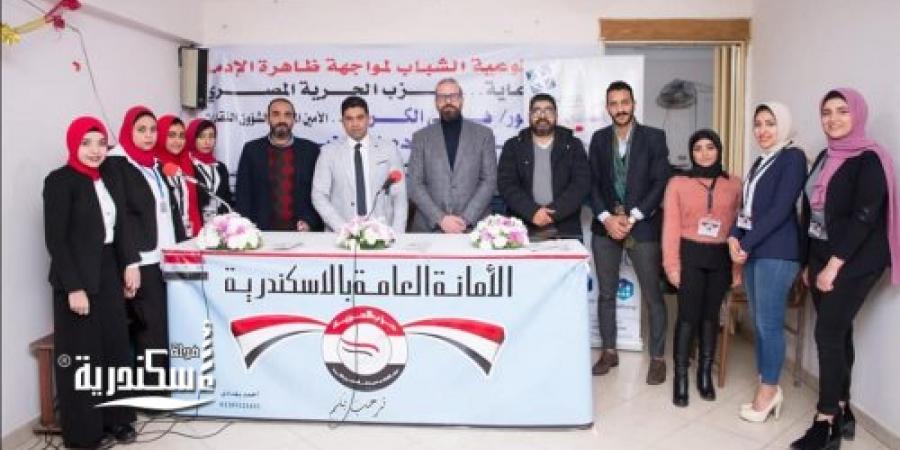 توعية الشباب لمواجهة ظاهرة الإدمان بالمجتمع المصري بمقر حزب الحرية المصري