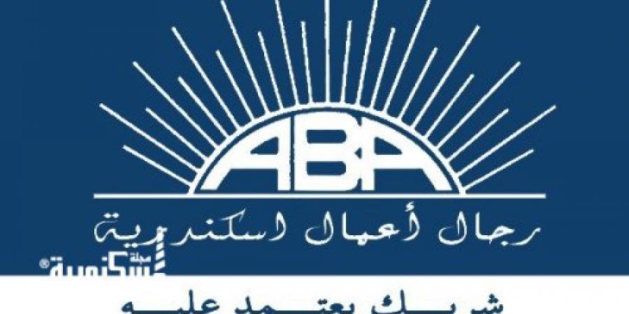 """""""رجال أعمال الإسكندرية"""" تخاطب وزارة المالية لتأجيل تطبيق """"التسجيل المسبق"""" إلى يونيو 2022"""