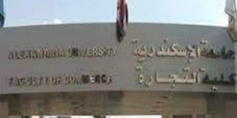 تعرف على أسباب فصل 2000 طالب من كلية التجارة جامعة الاسكندرية