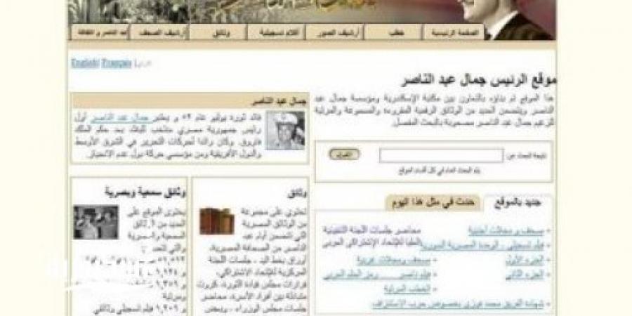 """توثق حياة الرئيس """"جمال عبد الناصر """"بأرشيف رقمى من 1176صفحة يمكتبة الإسكندرية"""