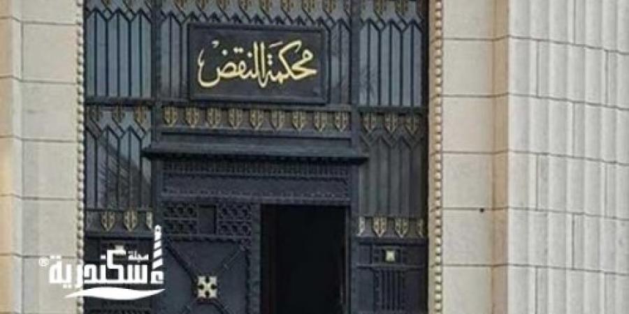 """محكمة النقض...تأييد السجن 3 سنوات والعزل من الوظيفة للمتهمين في """"رشوة جمارك الإسكندرية"""""""