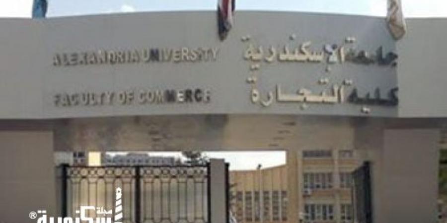 تجارة الإسكندرية.... البدء في تنفيذ قرار تعديل إنذارات فصل 2000 طالب بسبب مجموع النقاط